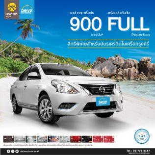 Promotion-Krungsri-Drive-Car-Rental-2021