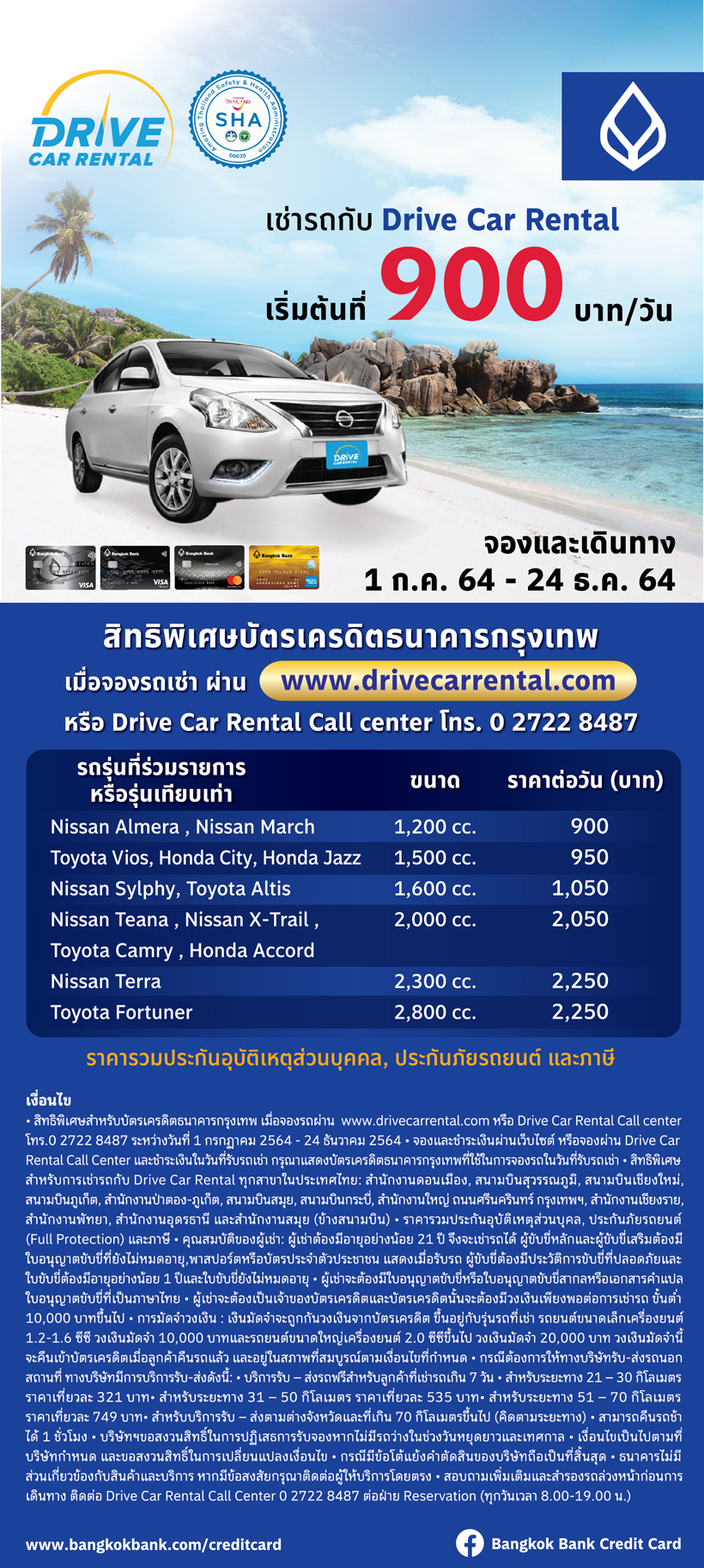 Bangkokbank-Drivecarrental-SpecialPromotion-2021-Bualuang