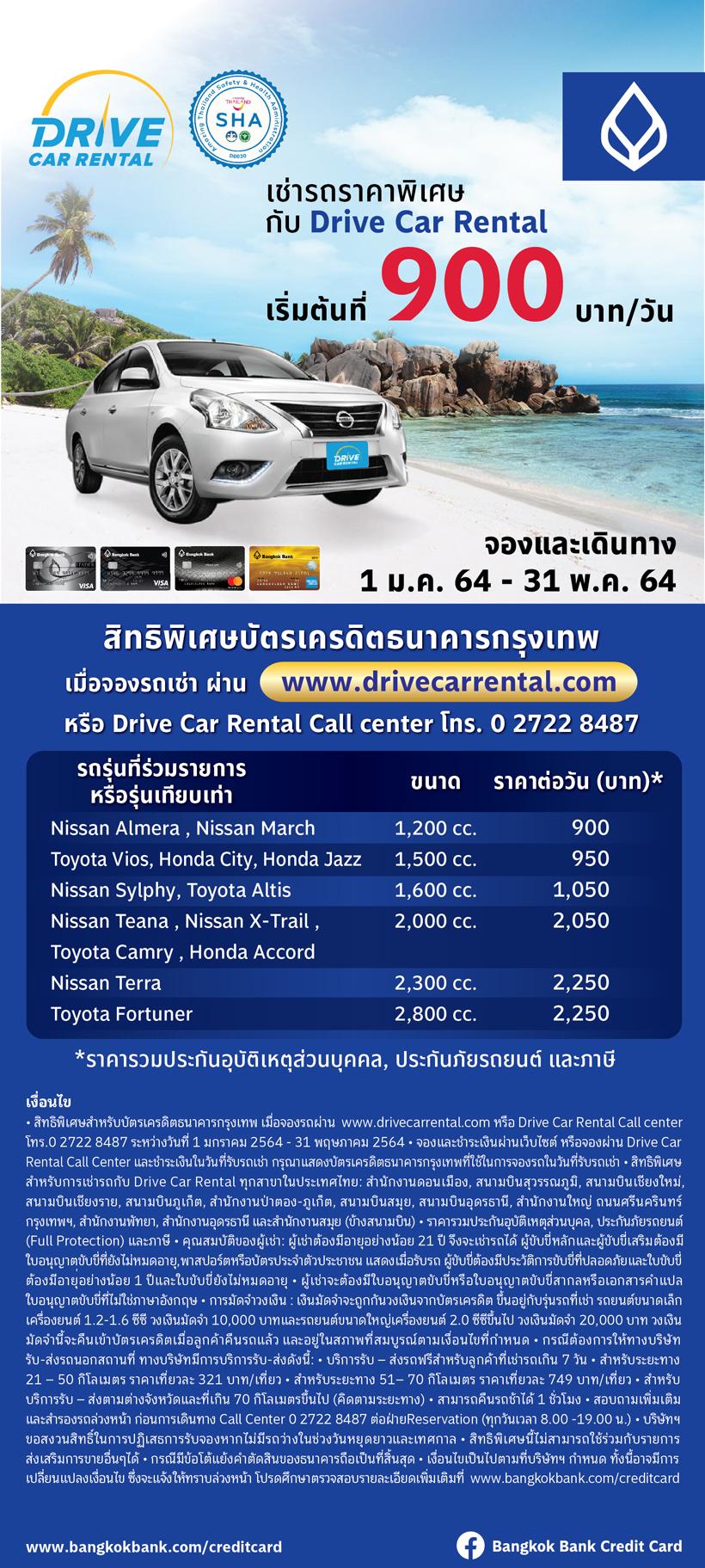Promotion-2021-BBL-Drive-car-rental-bangkok-bank