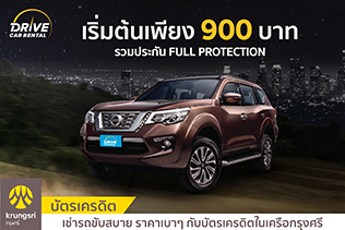 Krungsri Promotion with Drive Car Rental