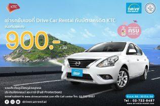 Promotion เช่ารถ Drive-car-rental-กับ-บัตรเครดิตKTC