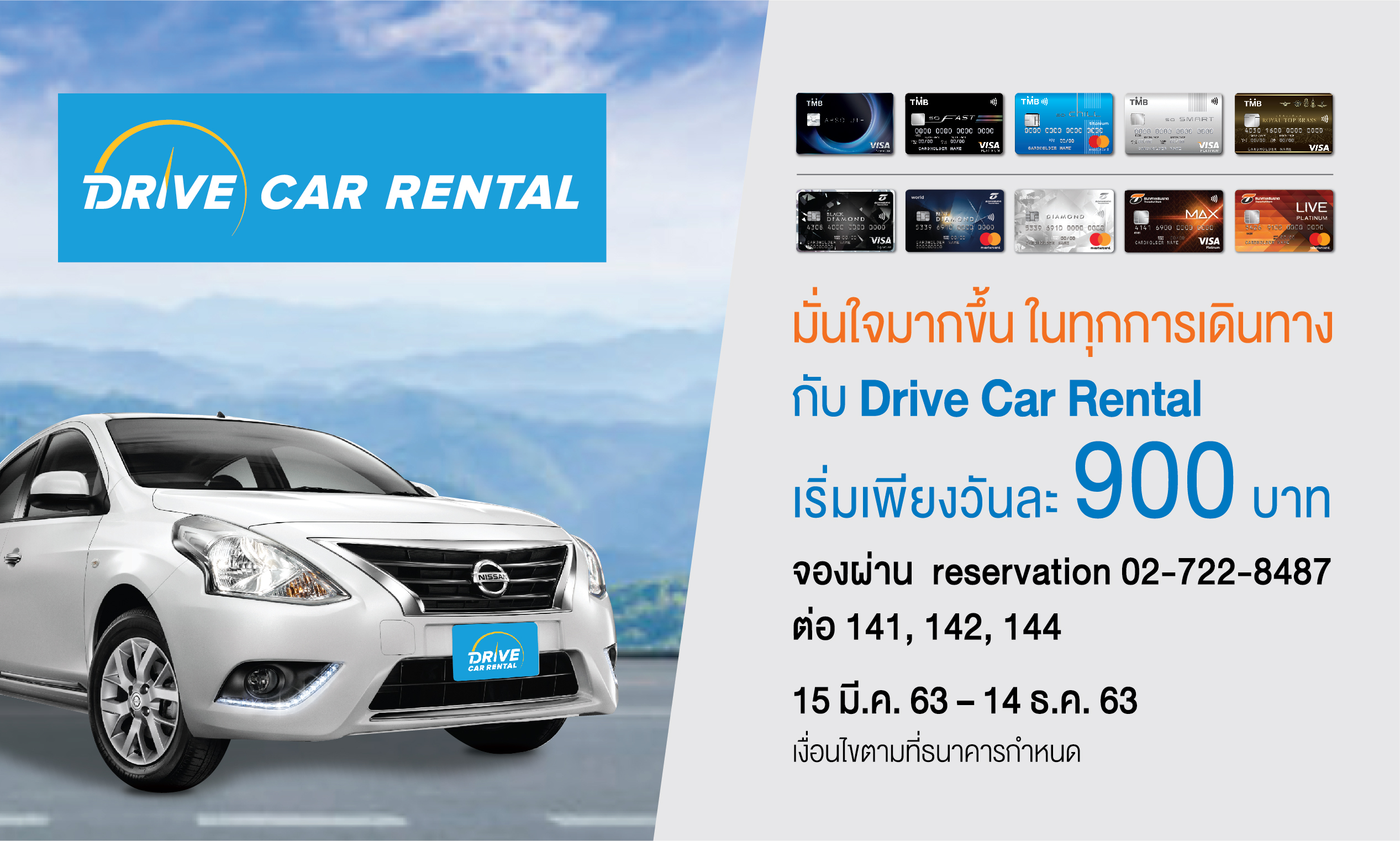 TMB-Creditcard-Promorion-with-Drive-Car-Rental-Thailand-2020