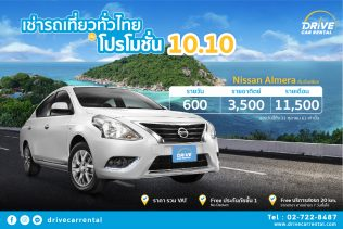 Rental price Start 600 Baht/Day for Central Zone