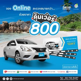 Coupon-Voucher-Drive-Car-Rental