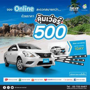 Coupon_Drive_car_rental_Promotion