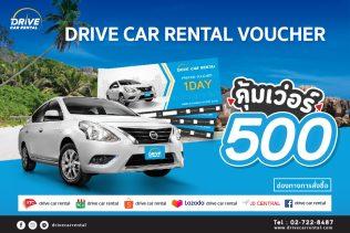 Prepaid Voucher Start 500 THB per Day