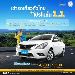 Promotion 01.01 Starting from 650 THB per day
