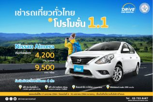 Promotion 1.1 Weekly/Monthly Rate