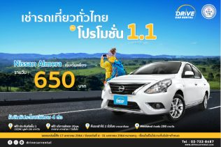 Drive-Car-Rental-Promorion-January