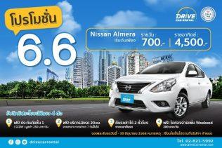 Jun-Promotion-Drive-Car_Rental