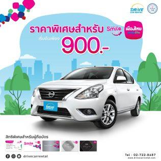 เมืองไทย-Smile-Club-Promotion-Drive-Car-Rental-2021