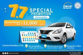 เช่ารถขับรายเดือน-เช่ารถขับเอง-DriveCarRental-Monthly-Car-Rental-Longterm