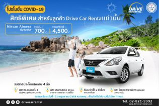 Drive-Car-Rental_Promotion-May-2021-CovidPromotion