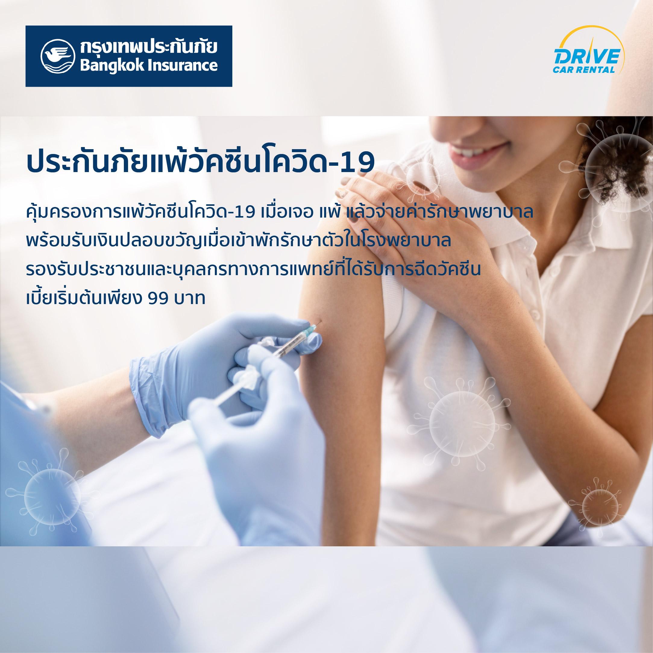 ประกันแพ้วัคซีนโควิด-19_กรุงเทพประกันภัย