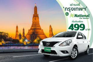Special Price start from 499 Baht  @Bangkok