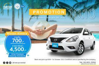 Drive-Car-Rental-Promotion-October-2021-โปรโมชั่น-เช่ารถราคาถูก-เดือนตุลาคม